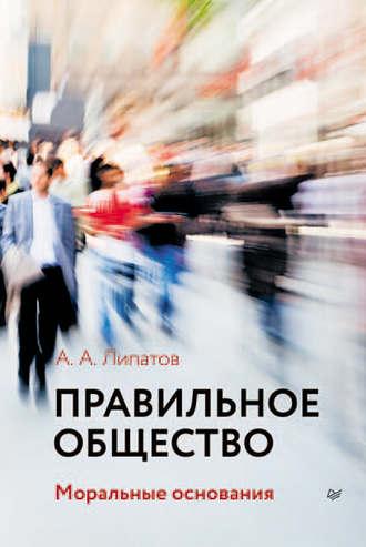 Хальварт Шрадер, А. Громова, Правильное общество