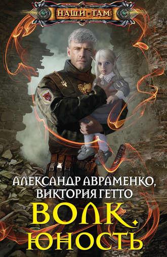 Александр Авраменко, Виктория Гетто, Волк. Юность