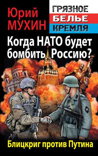 Юрий Мухин, Когда НАТО будет бомбить Россию? Блицкриг против Путина