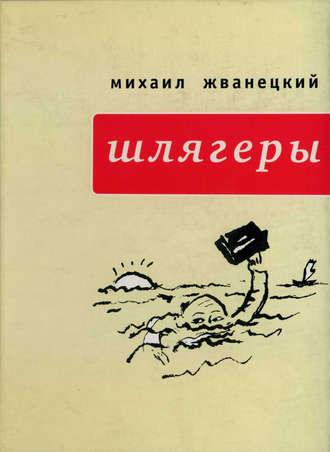 Михаил Жванецкий, Шлягеры (сборник)