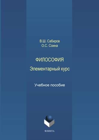 Владимир Сабиров, Ольга Соина, Философия. Элементарный курс