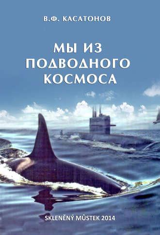 Валерий Касатонов, Мы из подводного космоса