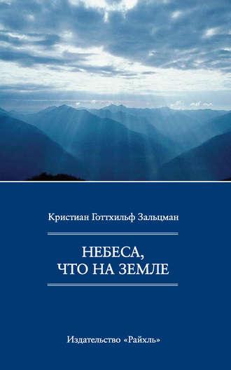 Кристиан Зальцманн, Небеса, что на Земле