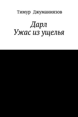 Тимур Джуманиязов, Дарл