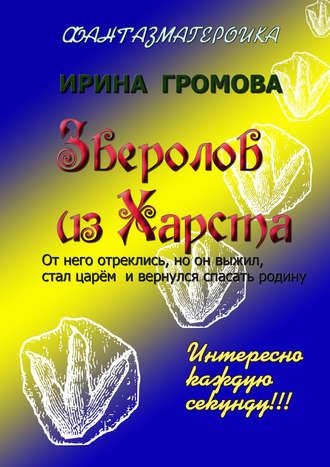 Ирина Громова, Зверолов изХарста