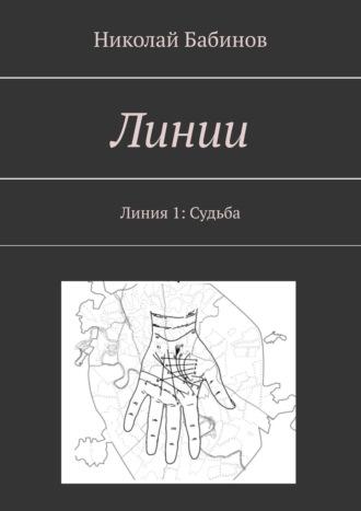 Александр Бабинов, Линии. Линия 1– Судьба