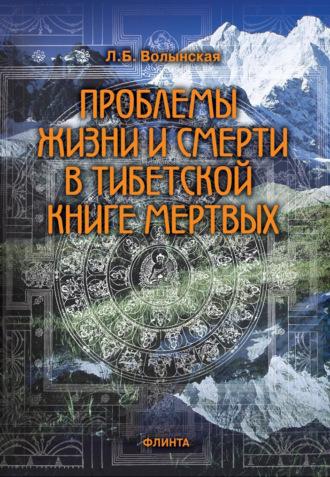 Людмила Волынская, Проблемы жизни и смерти в Тибетской книге мертвых