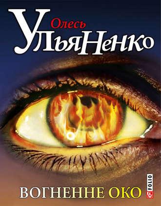 Олесь Ульяненко, Вогненне око