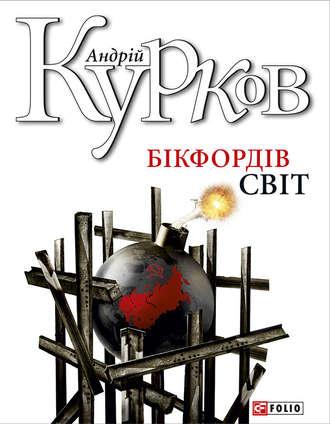 Андрій Курков, Бікфордів світ