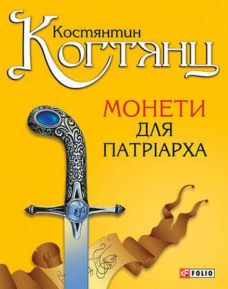 Костянтин Когтянц, Монети для патріарха