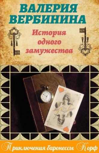 Валерия Вербинина, История одного замужества