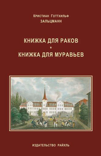 Кристиан Зальцманн, Книжка для раков. Книжка для муравьев (сборник)