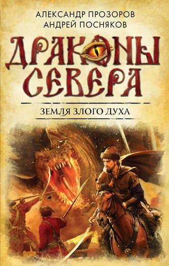 Александр Прозоров, Андрей Посняков, Земля Злого Духа