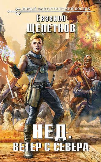 Евгений Щепетнов, Ветер с севера