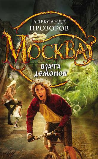 Александр Прозоров, Москва – Врата Демонов