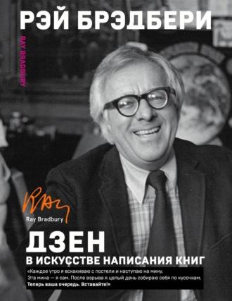 Рэй Брэдбери, Дзен в искусстве написания книг
