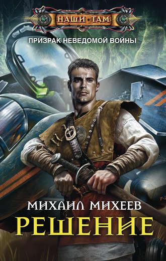 Михаил Михеев, Решение