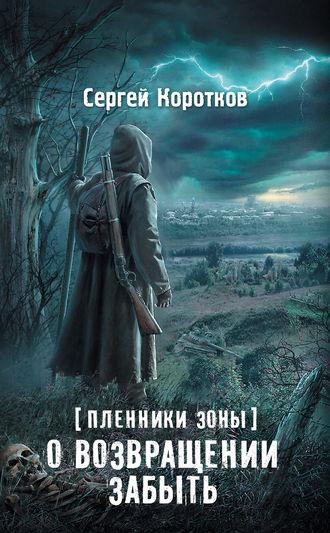 Сергей Коротков, Пленники Зоны. О возвращении забыть