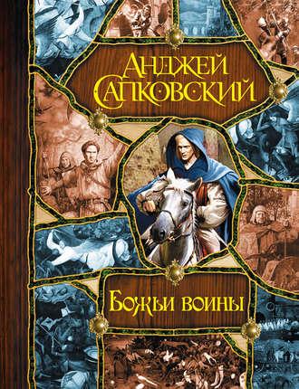 Анджей Сапковский, Божьи воины [Башня шутов. Божьи воины. Свет вечный]