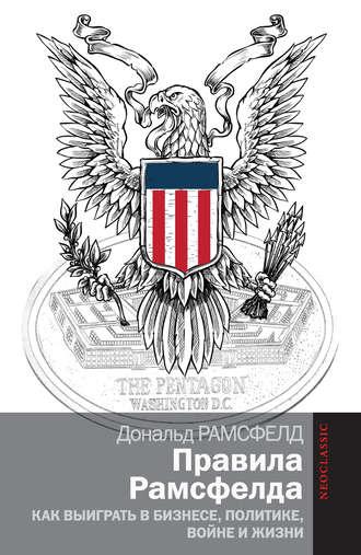 Дональд Рамсфелд, Правила Рамсфелда. Как выиграть в бизнесе, политике, войне и жизни