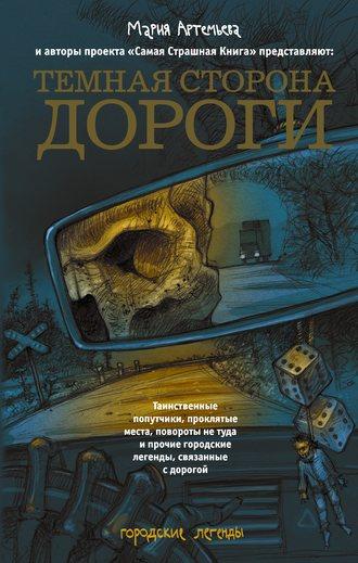 Дмитрий Козлов, Алексей Шолохов, Темная сторона дороги (сборник)