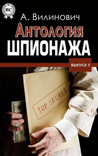 Анатолий Вилинович, Антология шпионажа
