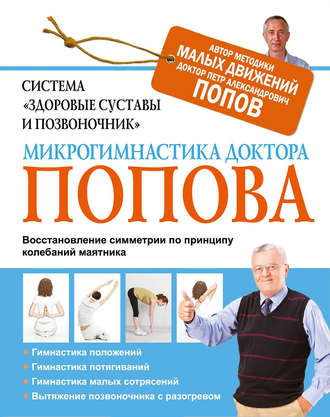 Петр Попов, Система «Здоровые суставы и позвоночник». Микрогимнастика доктора Попова
