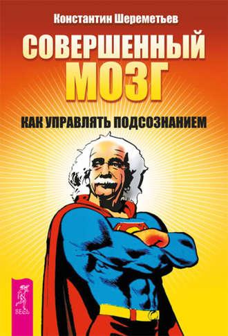 Константин Шереметьев, Совершенный мозг. Как управлять подсознанием