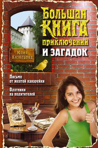 Юлия Кузнецова, Большая книга приключений и загадок