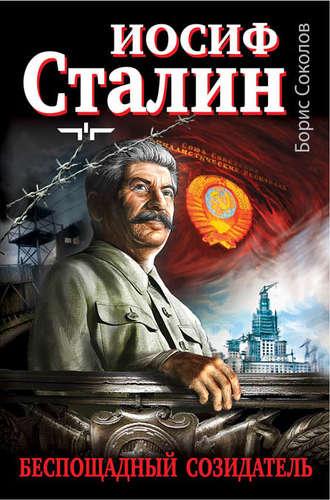 Борис Соколов, Иосиф Сталин – беспощадный созидатель