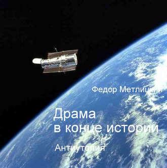 Федор Метлицкий, Драма в конце истории