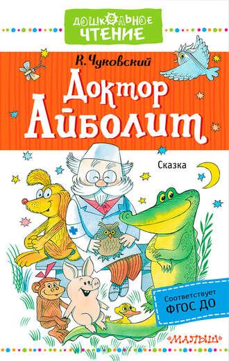 Корней Чуковский, Доктор Айболит