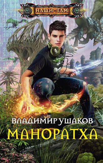 Владимир Ушаков, Маноратха