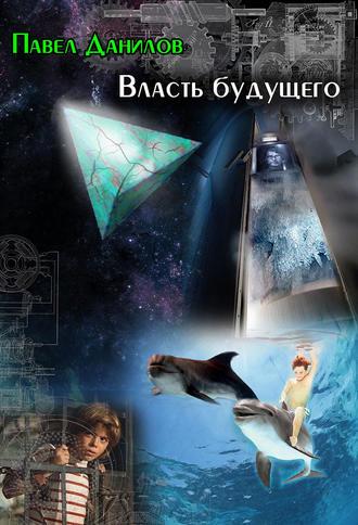 Павел Данилов, Власть будущего (сборник)