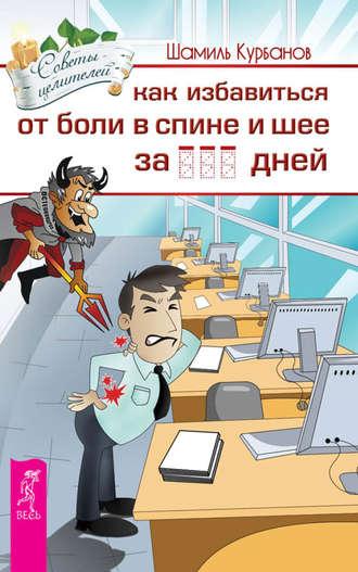 Шамиль Курбанов, Как избавиться от болей в спине и шее за … дней