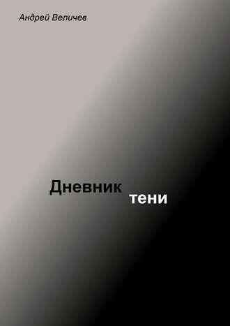 Андрей Величев, Дневниктени