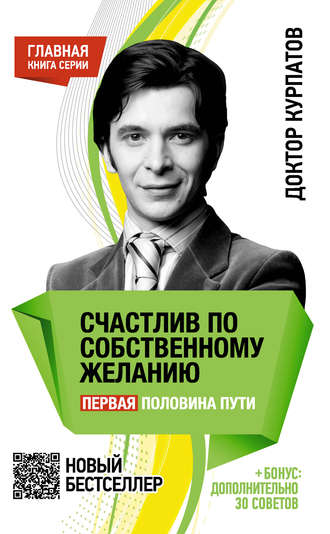 Андрей Курпатов, Счастлив по собственному желанию. Первая половина пути