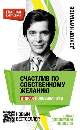 Андрей Курпатов, Счастлив по собственному желанию. Вторая половина пути