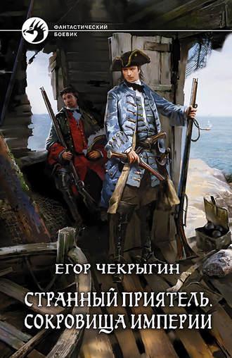 Егор Чекрыгин, Странный приятель. Сокровища Империи