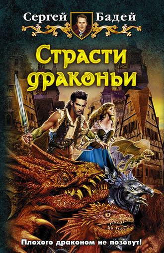 Сергей Бадей, Екатерина Бадещенкова, Страсти драконьи