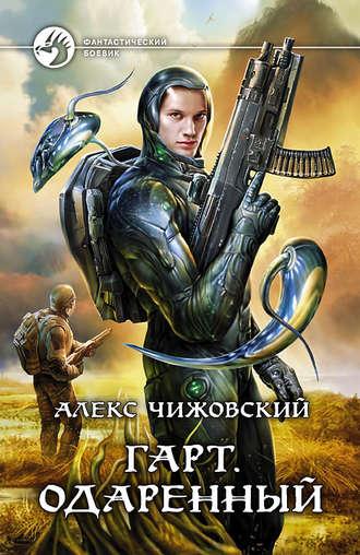 Алекс Чижовский, Гарт. Одаренный