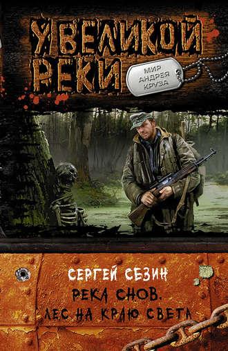 Сергей Сезин, Река снов. Лес на краю света
