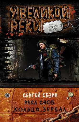 Сергей Сезин, Река снов. Кольцо Зеркал