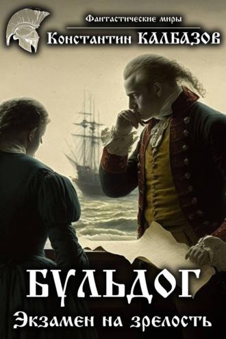 Константин Калбазов, Бульдог. Экзамен на зрелость