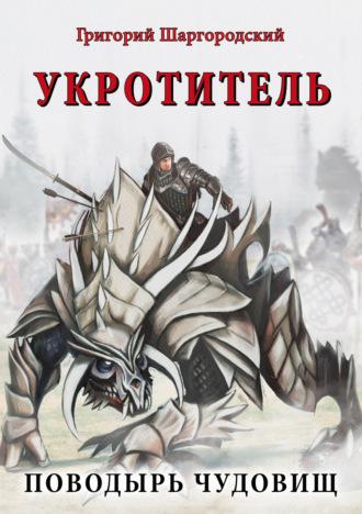 Григорий Шаргородский, Укротитель. Поводырь чудовищ