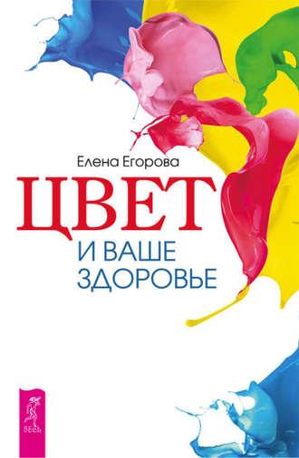 Елена Егорова, Цвет и ваше здоровье