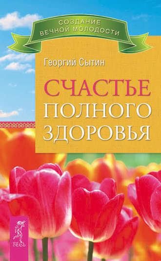 Георгий Сытин, Счастье полного здоровья