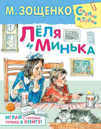 Михаил Зощенко, Лёля и Минька (сборник)