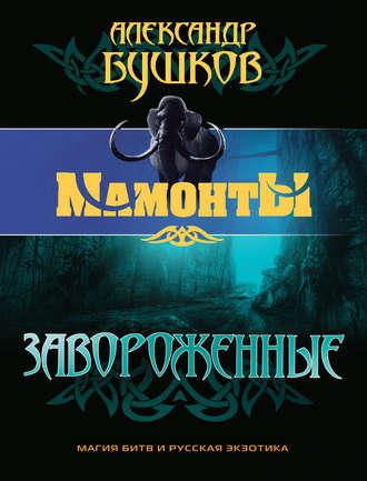 Александр Бушков, Завороженные