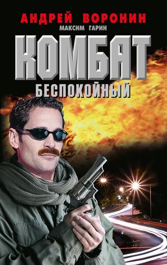 Андрей Воронин, Комбат. Беспокойный